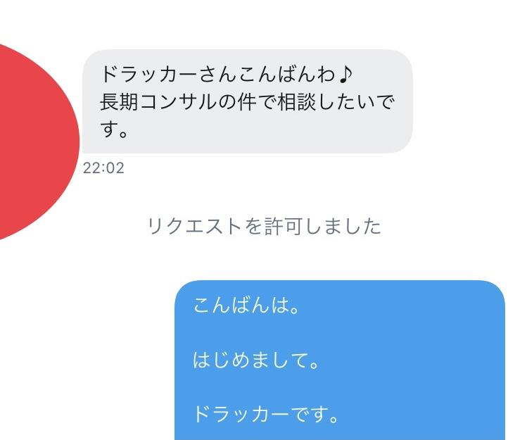 名古屋のナンパ長期コンサルについての問い合わせのTwitterのDM